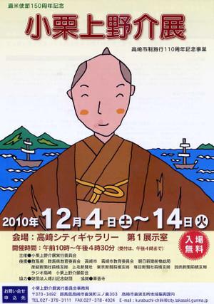 Oguri201015001m
